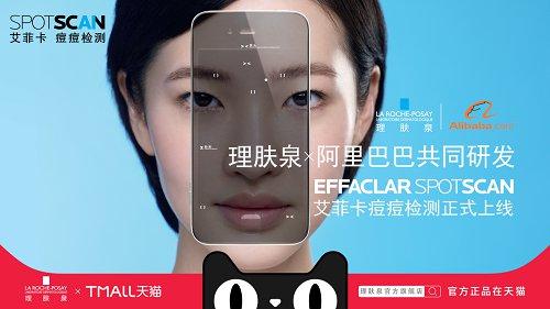 AI无止境,理肤泉以突破性创举缔造健康美肌
