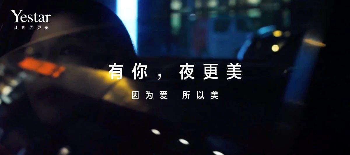2019Yestar艺星品牌周年庆:因为爱,所以美
